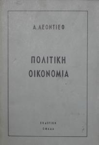 Λεόντιεφ